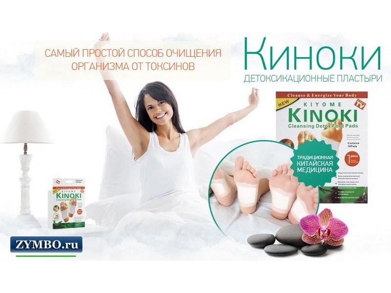 Лечебные китайские пластыри Kinoki