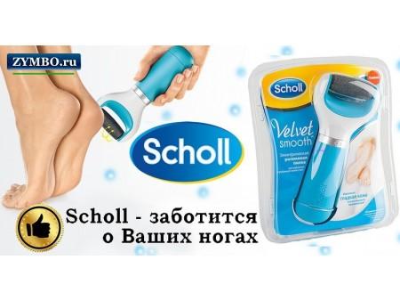 Пилка для пяток Шолль (Scholl)