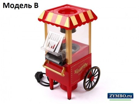 Аппарат для приготвления попкорна ретро