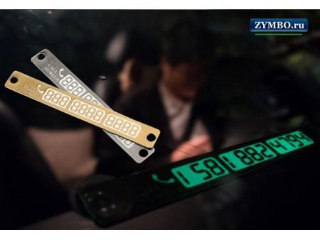 Табличка с номером телефона в машину
