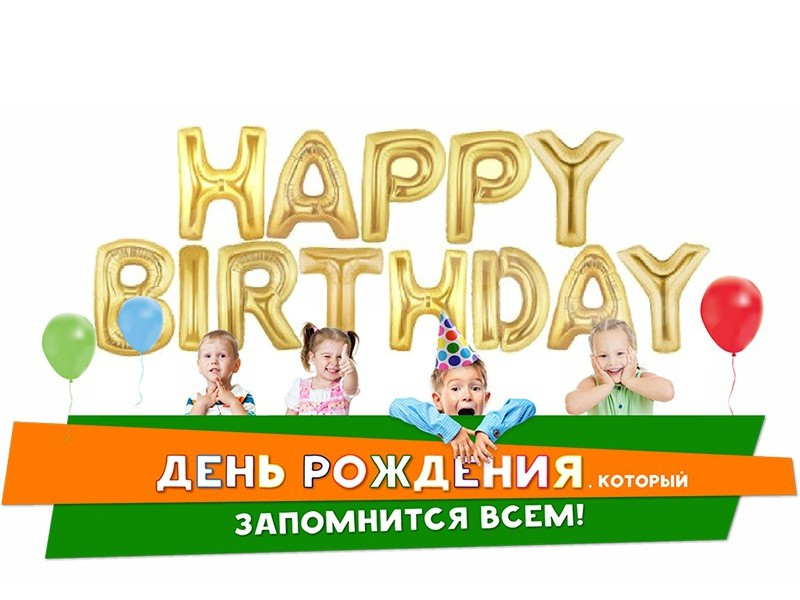 """Шарики """"С днем рождения"""""""